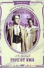 Постер к фильму Горе от ума
