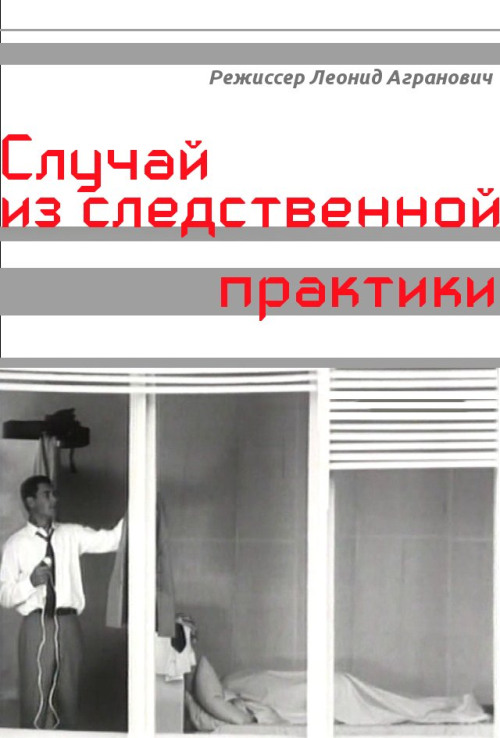 Практика / сезон 2 / серия 7 из 40 [2018, драма, satrip] • riper.