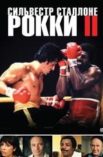 Рокки 0 / Rocky II (1979)