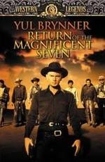 Возвращение великолепной семерки / Return of the Seven (1966)