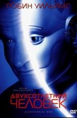 Постер к фильму Двухсотлетний человек