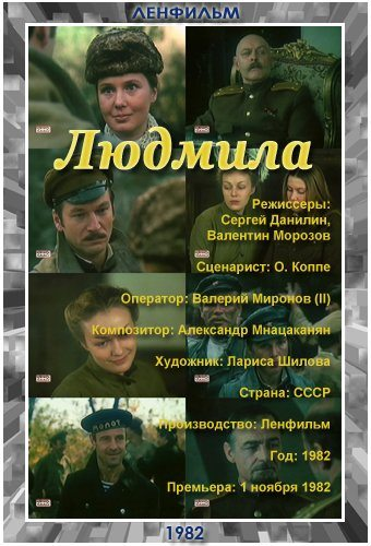 Людмила (1982) смотреть онлайн HD