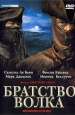Постер к фильму Братство Волка