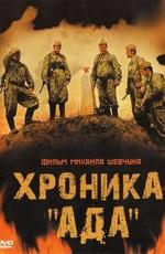 Хроника «Ада» (2006)