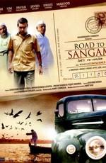 Постер к фильму Дорога в Сангам