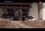 Кадр с фильма Последний блюститель порядка торрент 002550 план 0