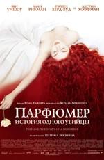 Постер к фильму Парфюмер: история одного убийцы