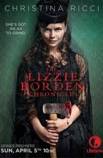 Хроники Лиззи Борден / The Lizzie Borden Chronicles (2015)
