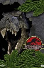 Парк Юрского периода 0: Затерянный мироздание / Jurassic Park II (1997)