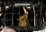 Кадр изо фильма Двойник торрент 063406 мужчина 0