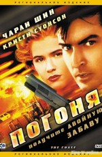 Постер к фильму Погоня