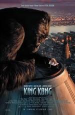 Кинг Конг / King Kong (2005)