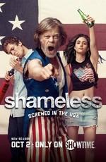 Бесстыдники / Shameless (2011)