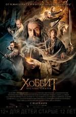 Постер к фильму Хоббит: Пустошь Смауга
