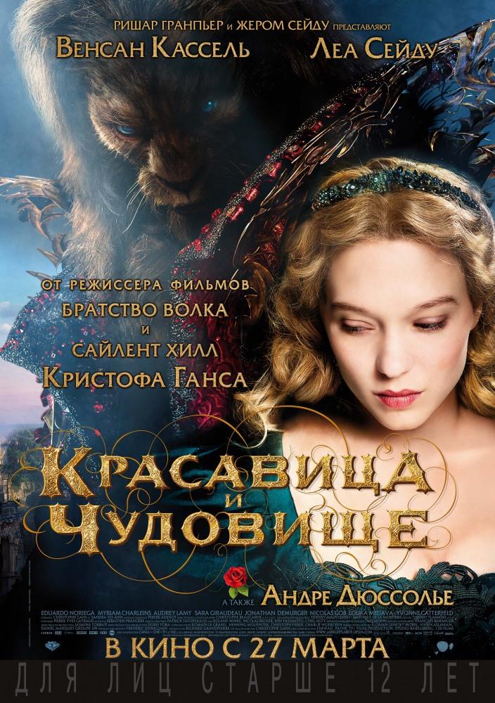 Красавица и чудовище (2014) (La belle et la bête)