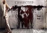 Кадр с фильма Синистер торрент 008222 люди 0