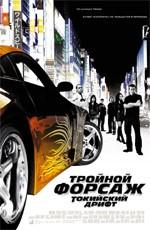 Тройной форсаж: Токийский Дрифт / The Fast and the Furious: Tokyo Drift (2006)