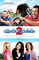 Постер к фильму Одноклассники 2