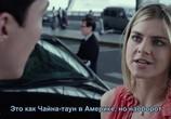 Сцена из фильма Зов Шанхая / Shanghai Calling (2012) Зов Шанхая сцена 3