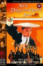 Таверна Дракона / Sun lung moon hak chan (1992)