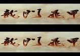 Кадр с фильма Врата дракона торрент 017516 ухажер 0