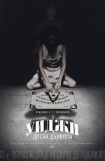 Уиджи: Доска Дьявола / Ouija (2014)