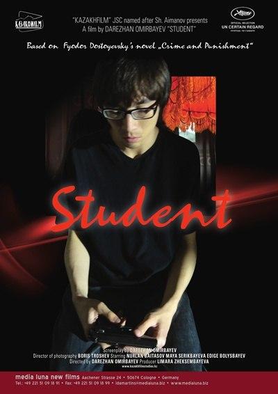 скачать фильм как студенты развлекаются