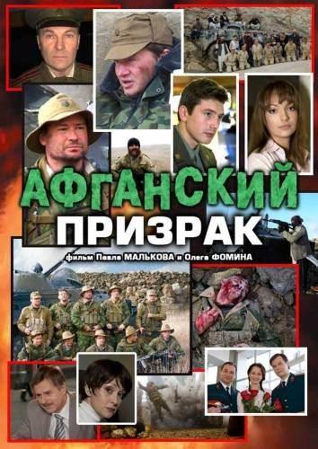 Фильм Афганская Война Торрент
