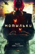 Постер к фильму Мотыльки