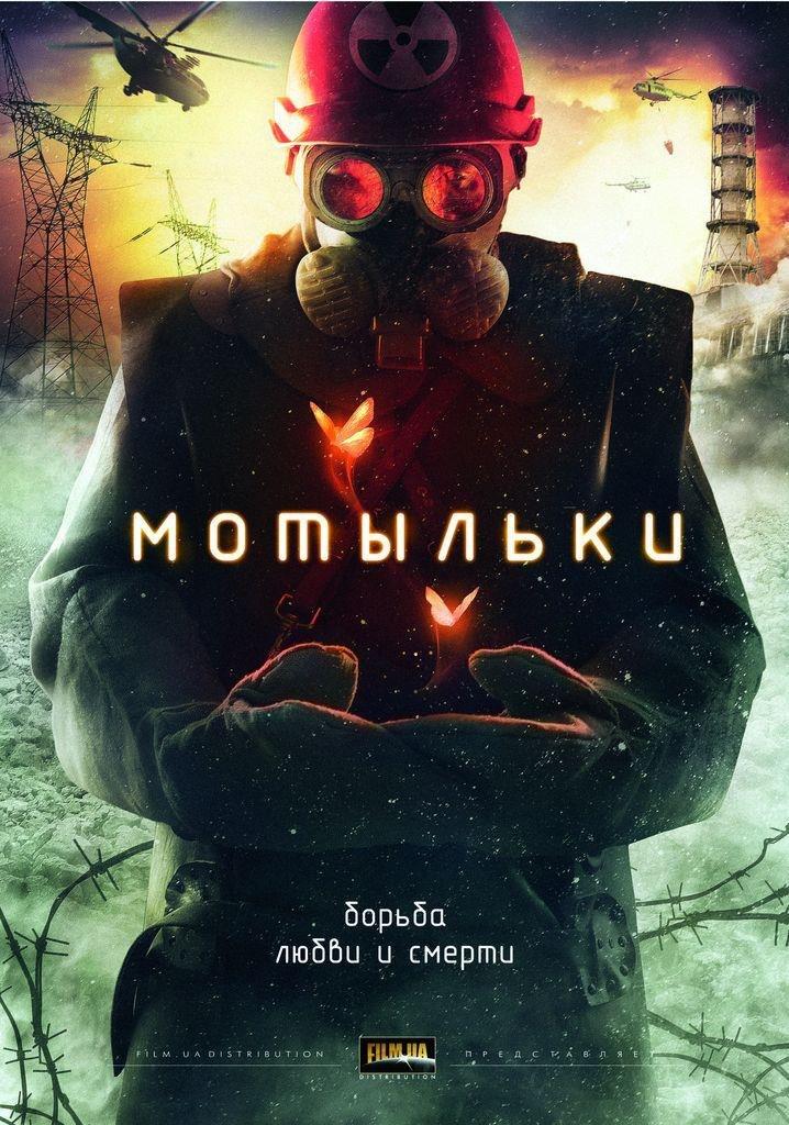 скачать бесплатно через торрент русские фильм мотыльки все серии в хорошем качестве