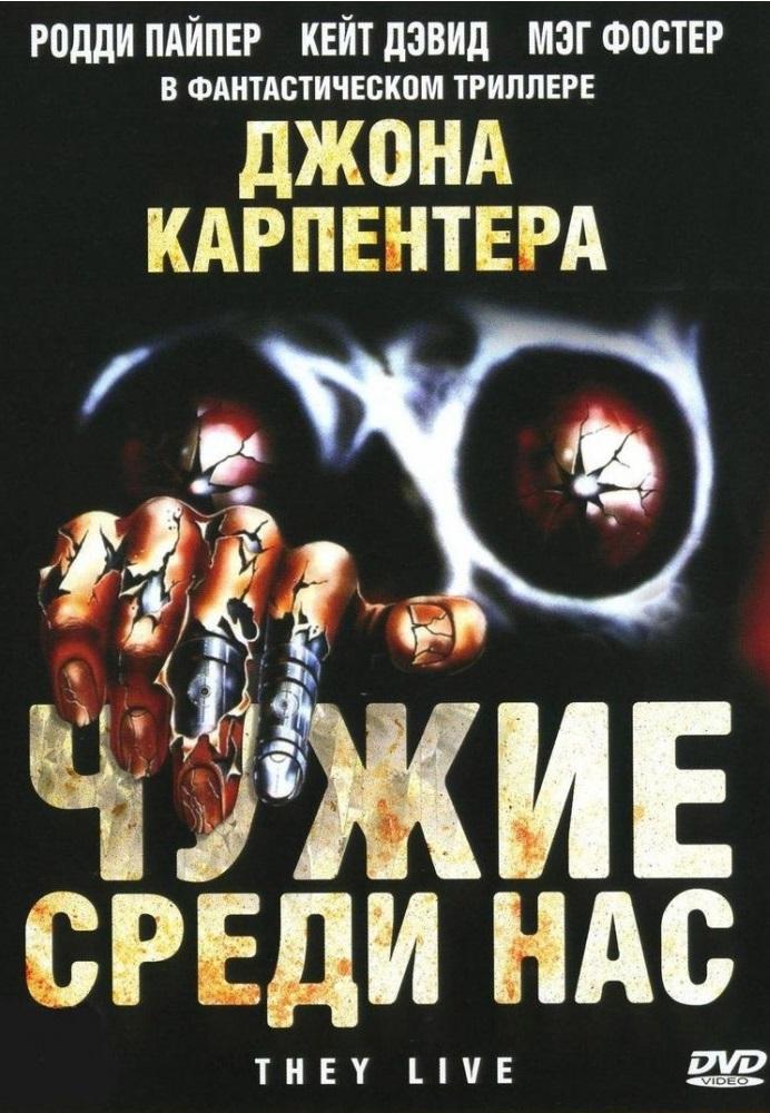Чужой (1979) скачать торрентом фильм бесплатно.