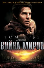 Война миров / War Of The Worlds (2005)
