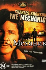 Механик / The Mechanic (1972)