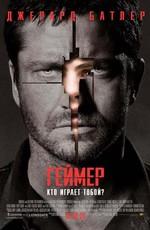 Постер к фильму Геймер