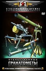 Отечественные гранатомёты. История и современность