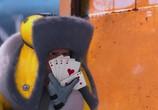 Кадр с фильма Гадкий мы 0 торрент 035204 эпизод 0