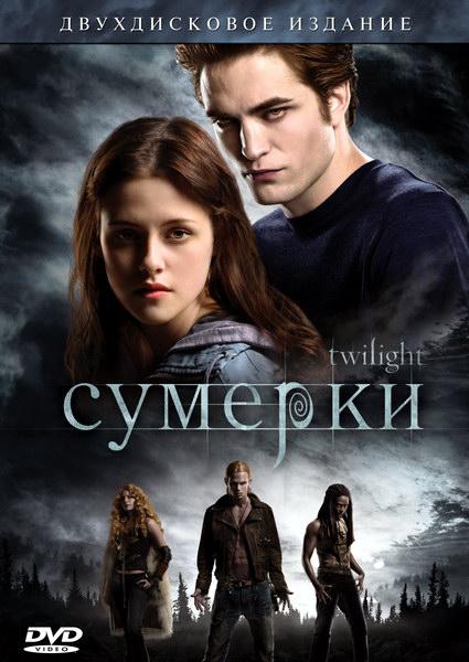 Сумерки - Kinopoisk Ru