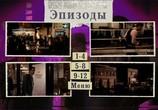 Кадр изо фильма Черная орхидея торрент 004573 любовник 0