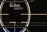 Кадр с фильма Идентификация Борна торрент 019981 мужчина 0