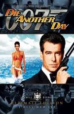 Джеймс Бонд 007: Умри, только неграмотный в тот же миг / 007: Die Another Day (2002)