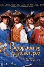 Возвращение мушкетеров (2009)