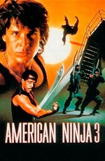 Американский разведчик 0: Кровавая неймется / American Ninja 0: Blood Hunt (1989)