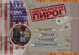 Кадр изо фильма Американский Пирог