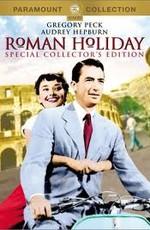 Постер к фильму Римские каникулы