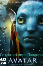 Аватар: Создание Мира Пандоры / Avatar: Creating the World of Pandora (2009)