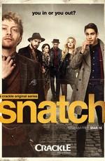 Большой ставка / Snatch (2017)