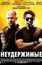 Постер к фильму Неудержимые