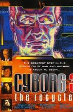 Киборг 0: Переработчик / Cyborg 0: The Recycler (1994)