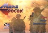 Кадр изо фильма Марш-Бросок торрент 04816 любовник 0
