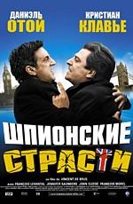 Постер к фильму Шпионские страсти
